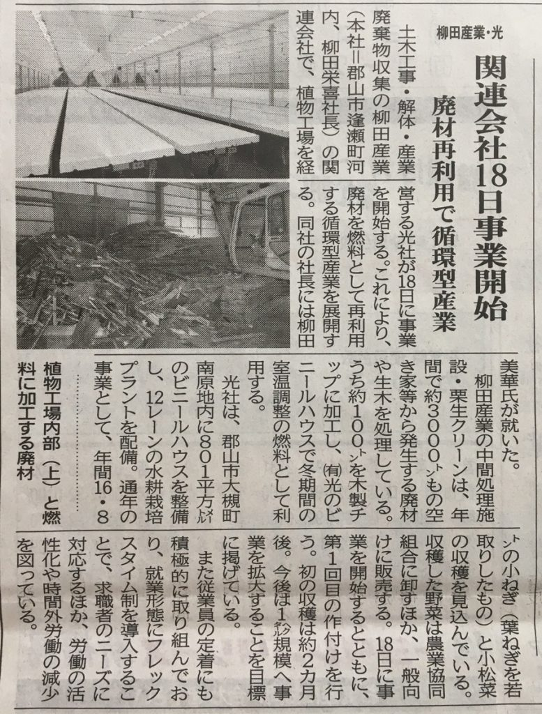 8月9日 福島建設工業新聞に掲載されました