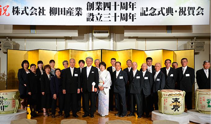 創業40周年 設立30周年 記念式典・祝賀会