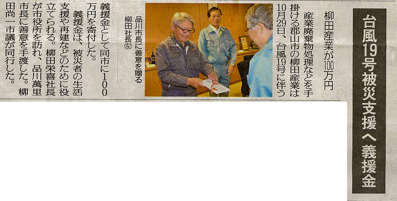 台風19号被災支援へ義援金