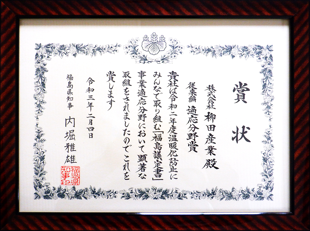 「福島議定書」事業適応分野において表彰されました。